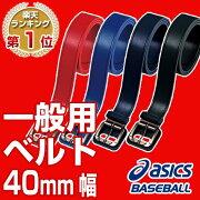 <野球用品/ベルト>asicsBASEBALL(アシックスベースボール)36〜40mm幅一般用(BAQ204)/ジュニア用(BAQ10J)