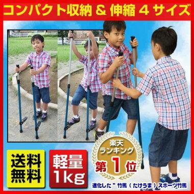 スポーツ竹馬(体重40kg以下対象)高さ4段階調整可能(93cm・99cm・129cm・146cm)ベースボールタウンオリジナル楽しく遊んでバランス感覚を養うスポーツおもちゃ!楽ギフ_包装男の子女の子スポーツ玩具たけうまあす楽対応