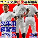 1000円引クーポン 野球 ユニフォーム 上下セット ミズノ 練習着 ...