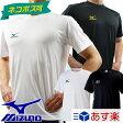 20%OFF 最大5000円引クーポン ネコポス可 ミズノ Tシャツ 半袖 あす楽 贈り物 サッカー