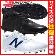最大5000円引クーポンスパイクニューバランス野球軽量樹脂底埋め込み金具AB100固定金具あす楽靴