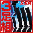 3足組カラーソックス 野球用品 SSK 19cm〜29cm 2017 アンダーソックス ジュニア用 一般用 靴下 子ども 大人 あす楽 少年用 プレゼント