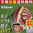 最大2500円引クーポン ウイルソン ソフトボール グローブ 女子 右利き(右投げ)用 投手 Bレッド×ブロンド×ブラックSS Wilson Queen WTASQQ58B247SS 2017年NEWモデル あす楽 ハンドグリップおまけ g10o