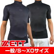最大5%引クーポン ネコポス可 ZETT 野球 アンダーシャツ コンプレッション ハイネック フィット ゼット 半袖 一般用 大人用 メンズ 限定 吸汗速乾 あす楽 旧メール便可