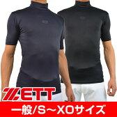 最大12%引クーポン ネコポス可 ZETT 野球 アンダーシャツ コンプレッション ハイネック フィット ゼット 半袖 一般用 大人用 メンズ 限定 吸汗速乾 あす楽 旧メール便可