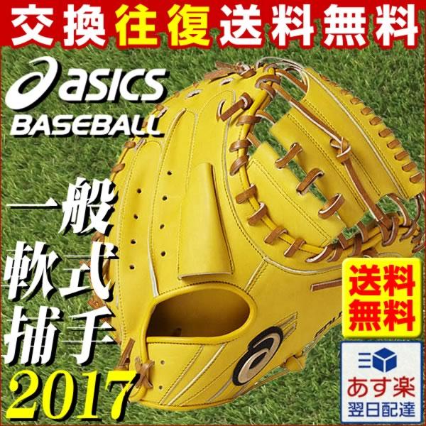 キャッチャーミット 軟式用 野球 ゴールドステージ スピードアクセル 捕手用 右投用 ブラウンゴールド×ライトブラウン 一般用 BGRFLC-1527 2017後期 グラブ袋プレゼント