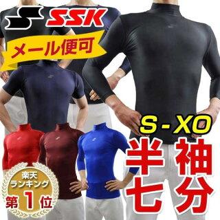最大14%OFFクーポン 日本製!野球用品 SSK フィットアンダーシャツ ローネック 丸首 ハイネック 半袖 7分袖 一般用 限定 BU1516 プレゼント ...