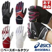 20%OFFアシックスバッティンググローブ両手用一般用高校野球ルール対応カラーありBEG280バッティング手袋バッティンググラブ