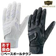 両手用バッティンググローブ野球ゼットインパクトゼットダブルベルト高校野球ルール対応BG448HS手袋【予約】
