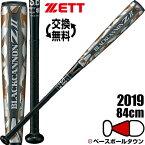 2千円引クーポン ブラックキャノンZ2 一般用 野球 バット 軟式 ゼット FRP カーボン製 84cm 700g平均 ミドルバランス ブラック 2019年モデル BCT35924-1900 ラッピング不可