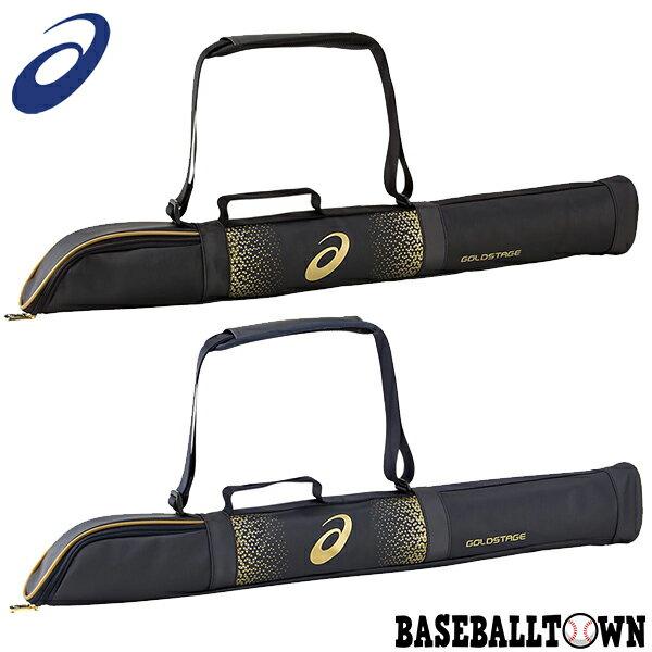 最大10%引クーポン アシックス ゴールドステージ バットケース 2本入れ用 3123A457 一般 大人 バット袋 野球