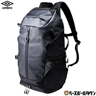 最大2千円オフクーポン UMBRO(アンブロ) バックパックL UUAPJA00 サッカー バッグ