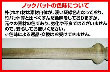 【最大7%OFFクーポン】バットBASEBALLANDPRIDE木製バット竹バットラミバットノックバット(朴)一般用・少年用日本製ベースボールタウンオリジナル楽ギフ_包装野球用品あす楽セールジュニア用