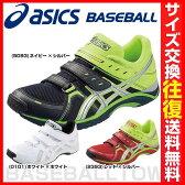 20%OFF 最大5000円引クーポン トレーニングシューズ 野球 アシックス asics ブライトライン RT SFT255 アップシューズ 靴 刺繍可(有料)
