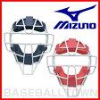 【最大2500円OFFクーポン】ミズノ MIZUNO ソフトボール用マスク キャッチャー用品 スロートガード一体型 ゴムボール3号対応 1DJQS110 取寄