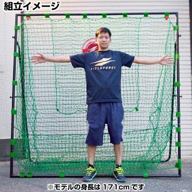硬式・軟式・ソフトボール対応2m×2mハイ&ワイドバッティングネット(専用バッグ・ターゲット付)フィールドフォース送料無料野球練習用品打撃ネットあす楽対応