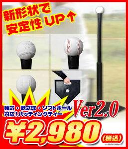 硬式・軟式球・ソフトボール対応 バッティングティーVer2.0 フィールドフォース【あす楽対応】【ティースタンド】【野球練習用品】