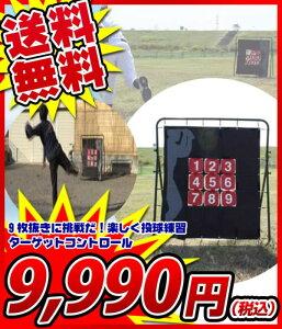 ★送料無料送料無料 TVでおなじみ★野球投球練習用ターゲットコントロールbyフィールドフォース