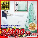 ジュニア向け軟式野球用バッティングネット 1.7mx1.4m こんなサイズを探してた!小?中学…