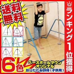 選べる6色♪ 折りたたみ鉄棒(子供用/40kgまで) 室内・屋外使用可 楽ギフ_包装 【男の子】【女の子】 あす楽対応
