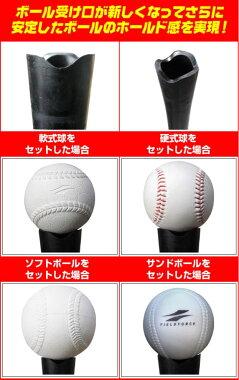 《野球練習用品》硬式・軟式球・ソフトボールバッティングティーVer2.0byフィールドフォース【あす楽対応】
