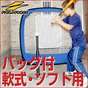 クーポン ソフトボール バッティング モバイル フィールドフォース プレゼント ラッピング