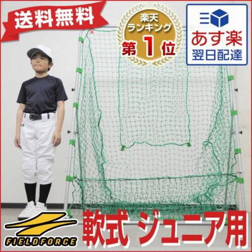 最大5000円引クーポン ジュニア向け軟式野球用バッティングネット 1.7mx1.4m こんなサイズを探して...