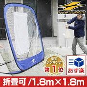 クーポン ソフトボール バッティングネット・ラージサイズ フィールドフォース トレーニング バッティング ラッピング