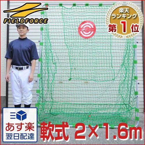 最大5000円引クーポン ハイ&ワイドバッティングネット 軟式野球 2×1.6m ターゲット・固定用ペグ...