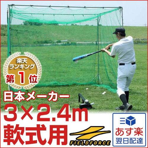 最大5000円引クーポン 野球ネット 超大型 バッティングゲージ 軟式野球用 3m×2.4m×2.4m 専用ネッ...