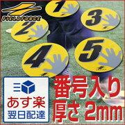 【年中無休で毎日出荷!】瞬発力トレーニングに!フラットマーカー5枚セット専用収納バッグ付き蹴っても踏んでも割れにくい!トレーニング用品野球練習用品SAQトレーニングサッカーフットサルセールSALE