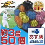 クーポン ヶセット バッティング フィールドフォース トレーニング ソフトボール ジュニア