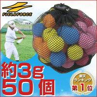 """""""やわらかい・安全・超軽量""""バッティング練習ボールミートポイントボール(専用収納バック付き50個セット)byフィールドフォース"""