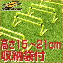 野球 練習 ミニハードル 高さ調節式 5本入り 高さ約15c...