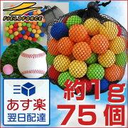 クーポン バッティング ナノサイズボール ヶセット フィールドフォース プレゼント