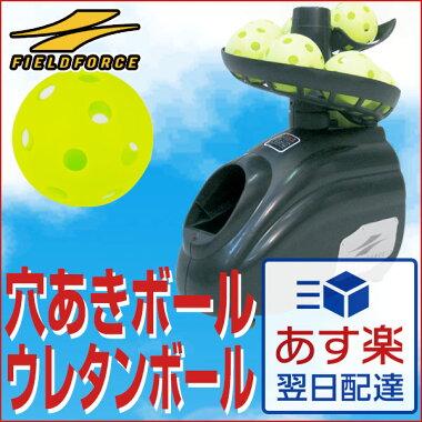 ウレタンボール用フロント・トスマシーン(専用ウレタンボール8個付属)byフィールドフォース