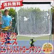 ACアダプターおまけ テニス 練習器具 テニス練習用マシン+ネットセット オートリターン 硬式テニス・ソフトテニスボール使用可 ボール別売り 送料無料 オートテニス テニスマシン トレーニング あす楽