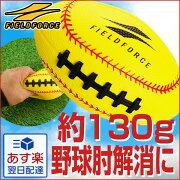 クーポン スローイングショットボール キャッチ フィールドフォース フォーム ピッチング プレゼント ジュニア