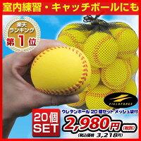 【お得な20個セット】<野球練習用品>フィールドフォースウレタンボール20個セットメッシュ袋付