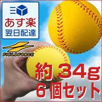 やわらか&打感ありボール6個セットスペアボール野球練習用品ウレタンボール打撃練習用ボールあす楽対応05P05Sep15