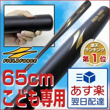 【あす楽対応】やわらかくて安全!こども専用折れないバット(65cm/小学校低学年まで)byフィールドフォースFZOB-650