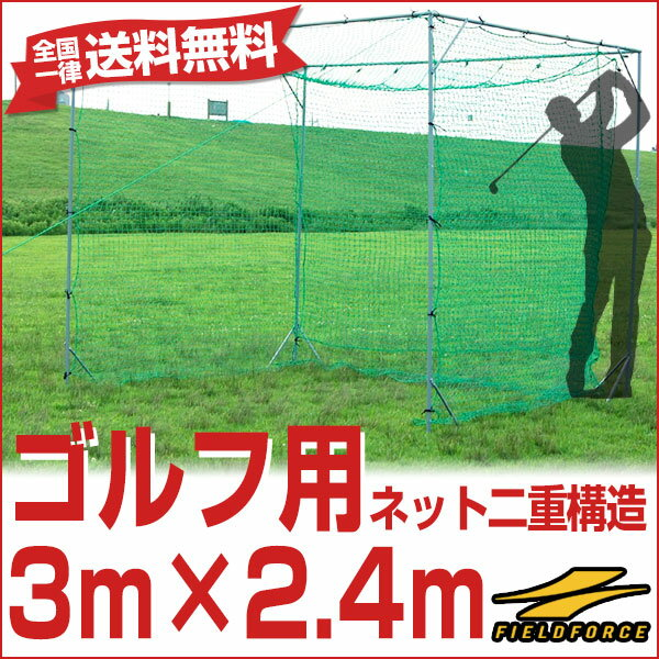 ゴルフネット 大型ゲージ スーパーワイド 3mx2.4m 専用ネット・ハンマー・スパナ・六角レンチ・ペグ6本付き ベースボールタウンオリジナル ゴルフ用ネット ゴルフゲージ 練習用 トレーニング 自宅 BBM-3024G