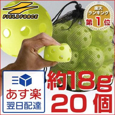 """""""軽い・柔らかい・飛ばない・割れにくい""""バッティング練習ボール(専用バッグ付き20個セット)byフィールドフォース"""