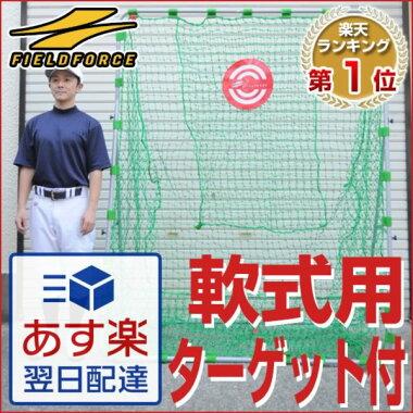 """2.0mx1.6m軟式野球用""""ハイ&ワイド""""バッティングネット(ターゲット・固定用ペグ付き)byフィールドフォース"""