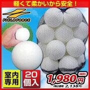 軽くて柔かいから安全!20個入りEVAバッティング練習ボール(専用バッグ付き)byフィールドフォース