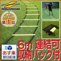 <トレーニング用品>トレーニングラダー6mbyフィールドフォース