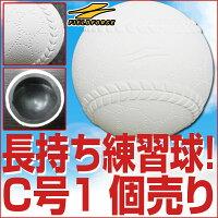 <野球用品/ボール>耐久性・耐摩耗性を追及!ツルツルになりにくい!上手くなる練習球軟式練習球C号1個売り