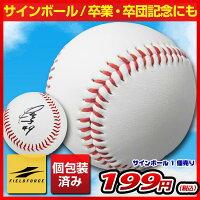 <野球用品/サインボール>サインボールオフィシャルサイズ対応byフィールドフォース
