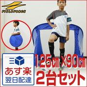 組立&収納簡単♪折りたたみミニサッカー・フットサル用ゴール2セット(125cm×90cm)ペグ・専用バッグ付きbyフィールドフォース