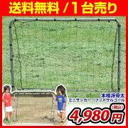 《送料無料4980円》組立簡単♪ミニサッカーゴール・フットサルゴール1台(152cm×112cm)/ネット・ペグ・ハンマー・専用バッグ付き/byフィールドフォース